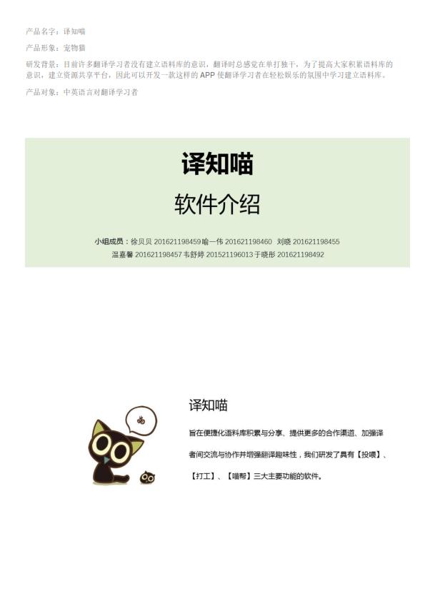 产品名字_001.png